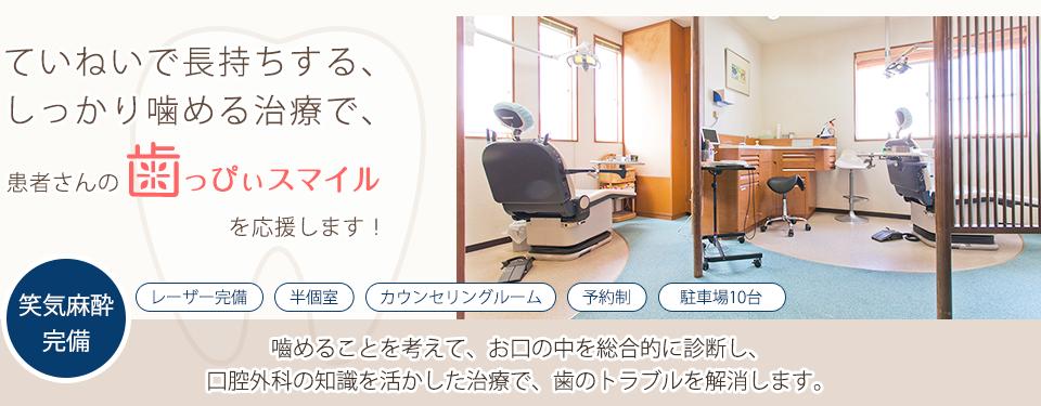 植村歯科クリニック 医院サイト