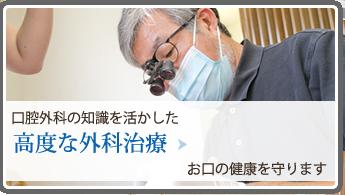 高度な外科治療